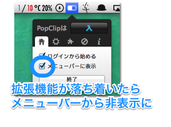 Popclip Amazon選択