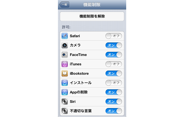 iPhoneを子供設定