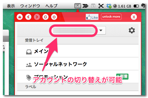 QuickTab for Gmail 使い方2