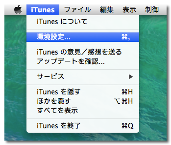 iTunes CD取り込み設定
