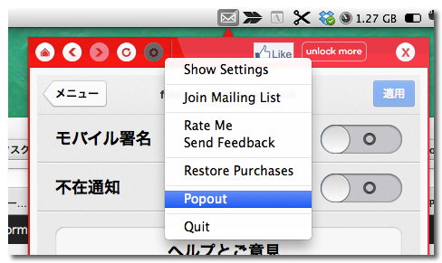 QuickTab for Gmail設定 Popout