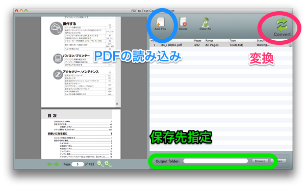 PDF to Text Converter Expert使い方