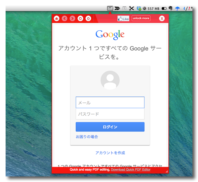 QuickTab for Gmail 使い方