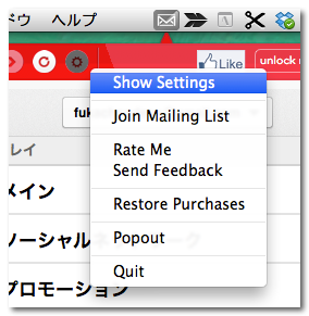 QuickTab for Gmail設定2