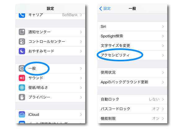 iPhone バッテリー改善