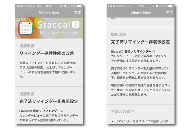 Staccal2アップデート