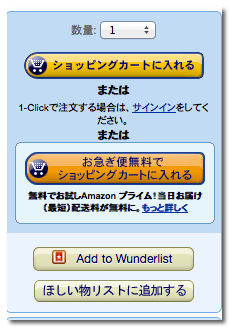 Wunderlist Amazon