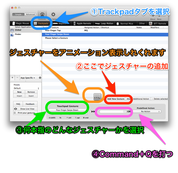 Better Touch Tool 日本語