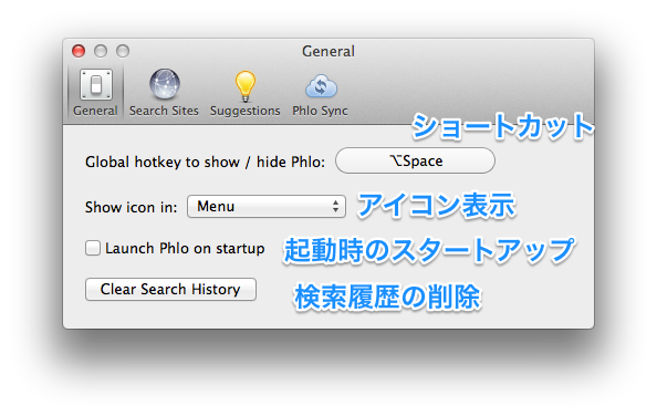 phlo quick search box 設定方法