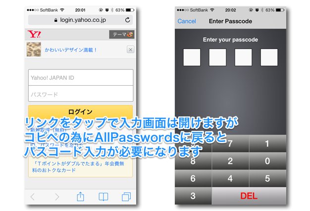 AllPasswords 使い方3