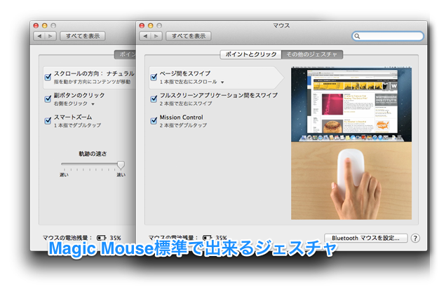 Magic MouseとMagic Trackpad比較
