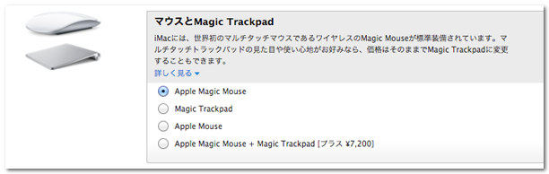 Magic MouseかMagic Trackpadか