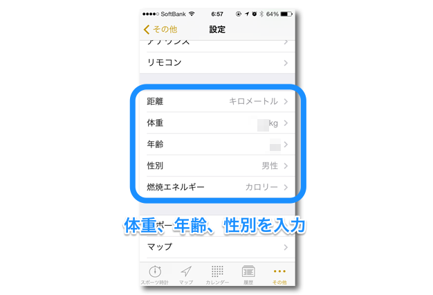 iPhoneアプリ CycleMeter使い方