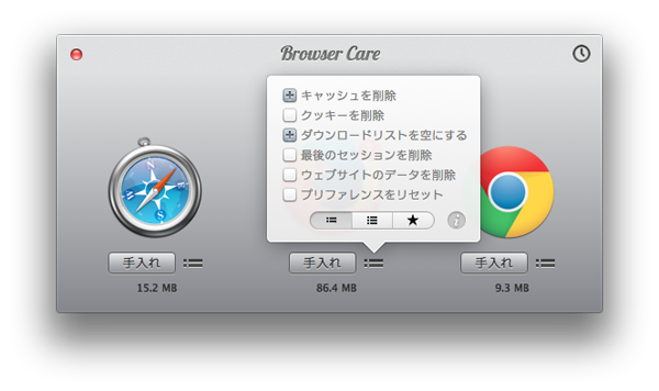 Browser Care 使い方2