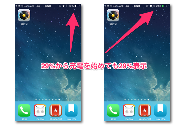 iOSバッテリー残量表示