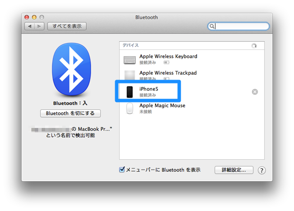 Mac iPhone Bluetooth接続