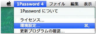 1Password Watchtower機能