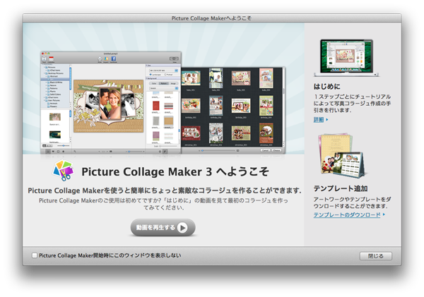 Picture Collage Maker 3 使い方