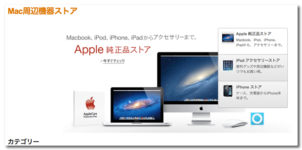 Amazon Apple 値段比較
