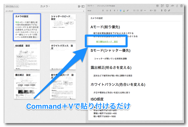 Evernote ノートへのリンク