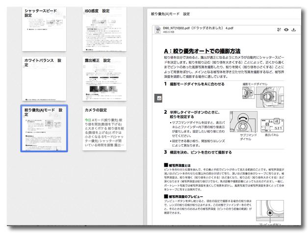 Evernote ノートリンク