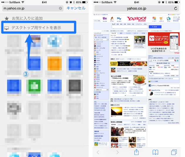 Safari pc 表示 iPhone