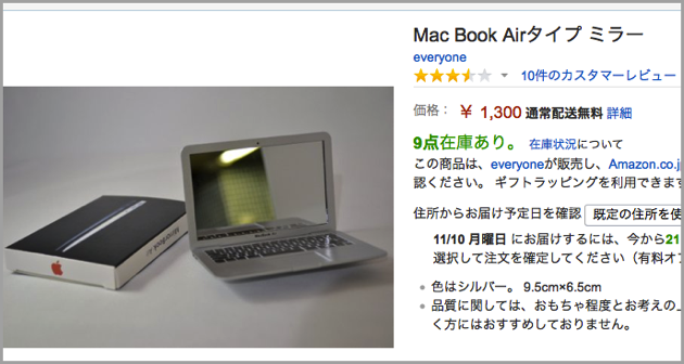 MacBook Air 鏡