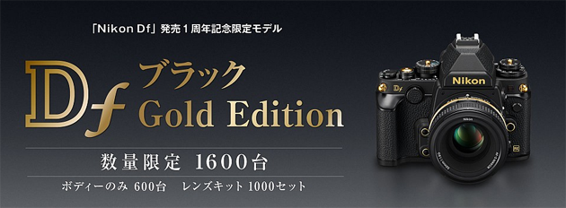 Nikon Df Gold Edition