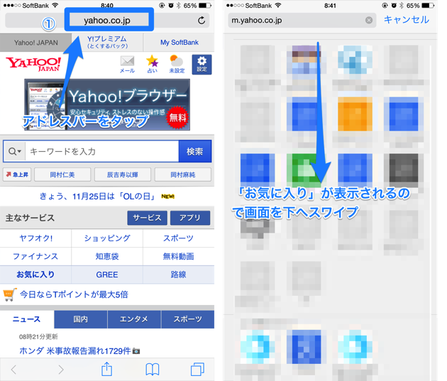 iPhone Safari PC表示