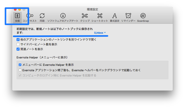 Evernote Inbox作成方法