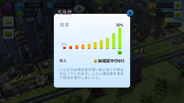SimCity Buildet 人口増加 コツ