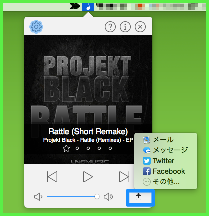 Now Playing Pro 使い方