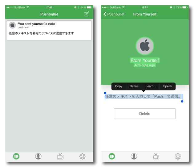 Pushbullet iPhone 使い方3