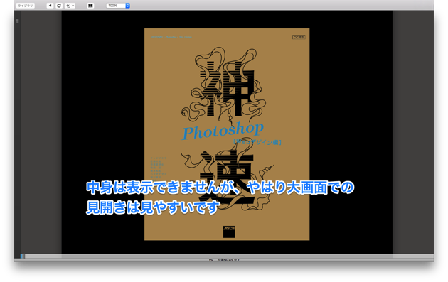 Kindle for Mac ダウンロード