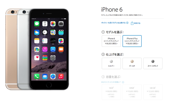 SIMフリー iPhone6 Plus 値段