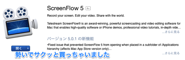 ScreenFlow5使い方