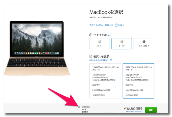 MacBook 納期