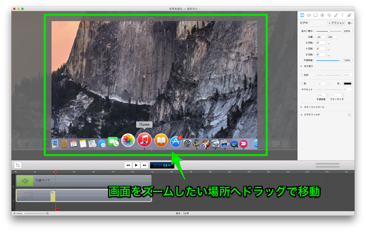 Screenflow mac ズーム