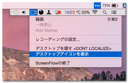Screenflow 使い方