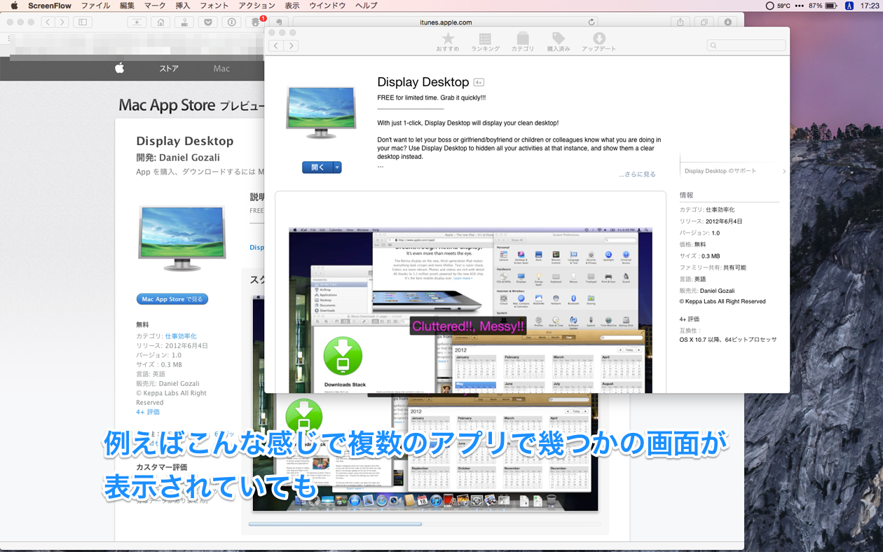 Display Desktop 使い方
