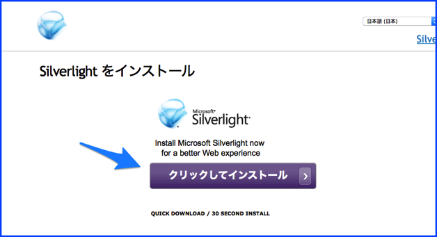 Mac Microsoft Silverlight