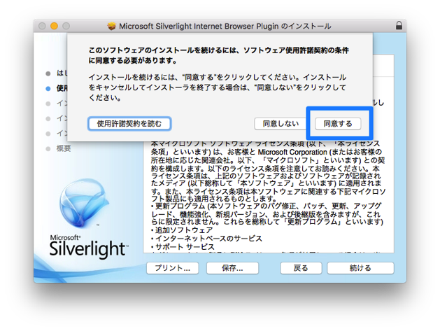 Microsoft Silverlight Mac インストール手順