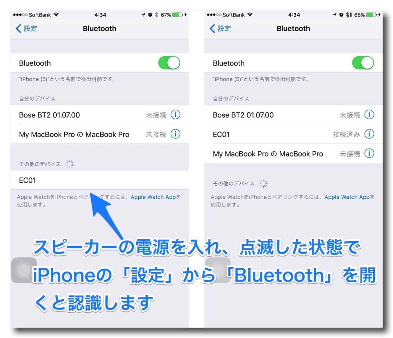 EC Technology Bluetooth4.0スピーカー ペアリング iPhone